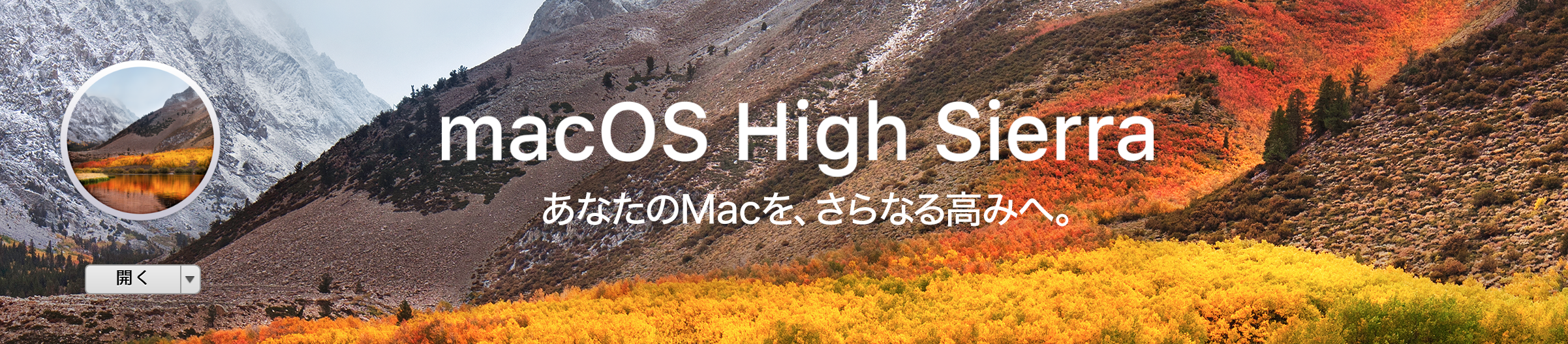 release-macos-hgh-sierra