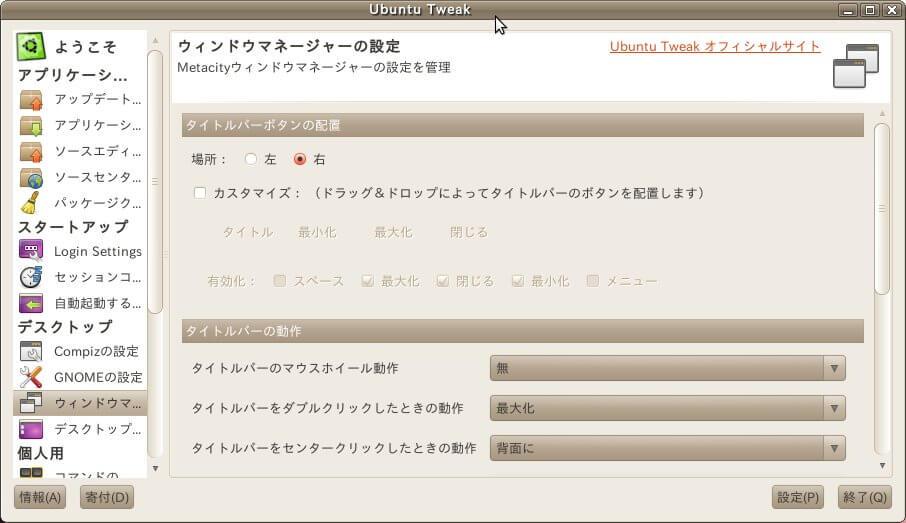 Ubuntu_Tweak