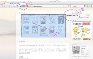 スクリーンショット 2012-01-22 16