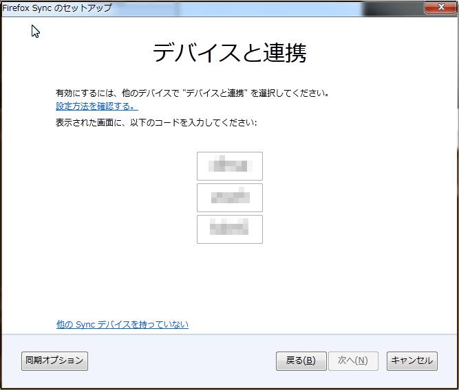 2_Firefox_Sync_のセットアップ_デバイスと連携