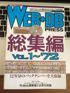 WEB+DB PRESS 総集編〔Vol.1~72〕