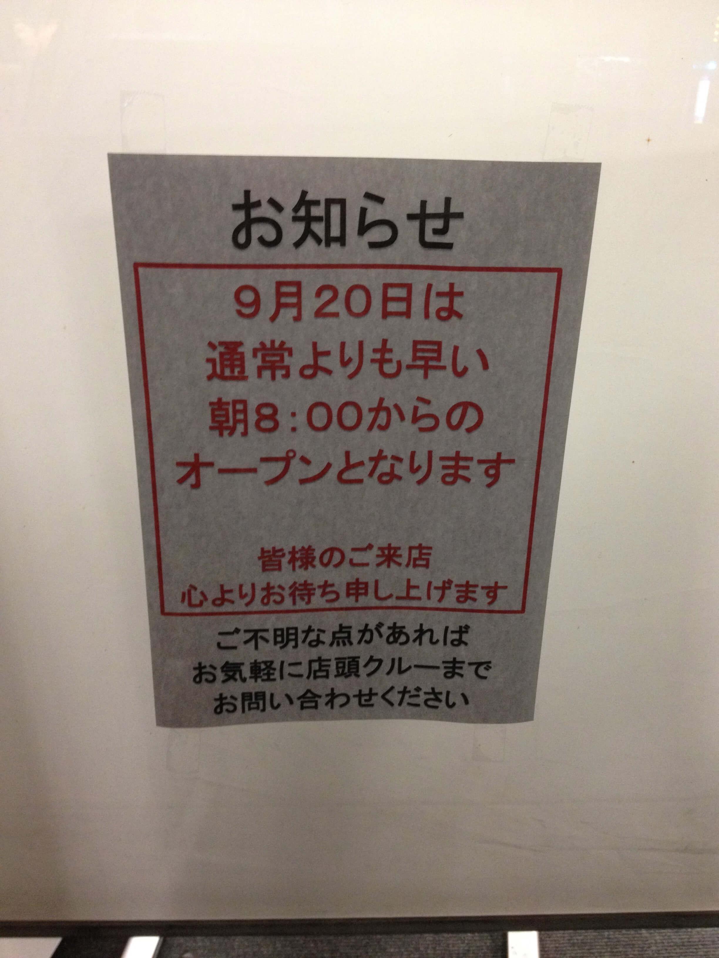 iPhone5s,c発売間近!
