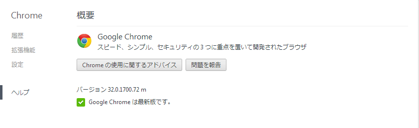 Google Chrome 32.0.1700.72m