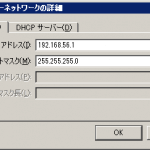 Host-Only Network アダプター設定