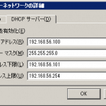 Host-Only Network DHCPサーバー設定