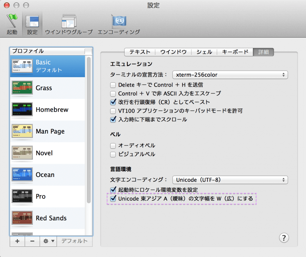Mac OS X 10.9 Mavericks Terminal
