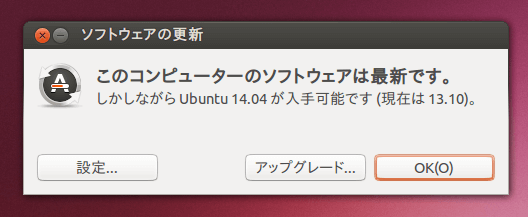 ubuntu_software_update_1310_to_1404