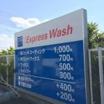 Express Wash