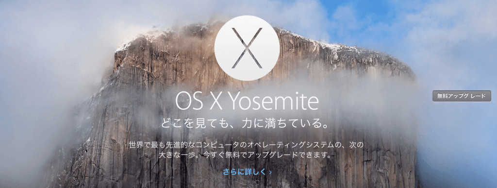 mac_os_x_yosemite_upgrade