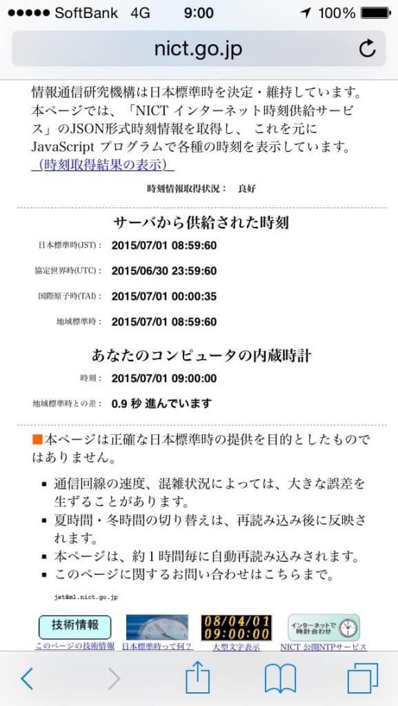うるう秒(2015/07/01 08:59:60 JST)